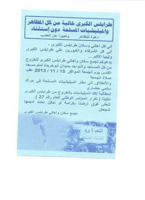 Flyer passed out to ask people to take to the streets to demand Misurata gangs leave their city